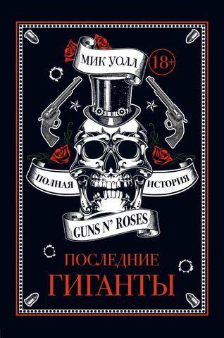 Последние гиганты. Полная история Guns N'Roses