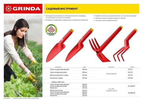 Набор GRINDA 421360-H4: Совок посадочный широкий, совок посадочный узкий, рыхлитель, мотыга-рыхлитель с нейлоновым корпусом, 4 предмета