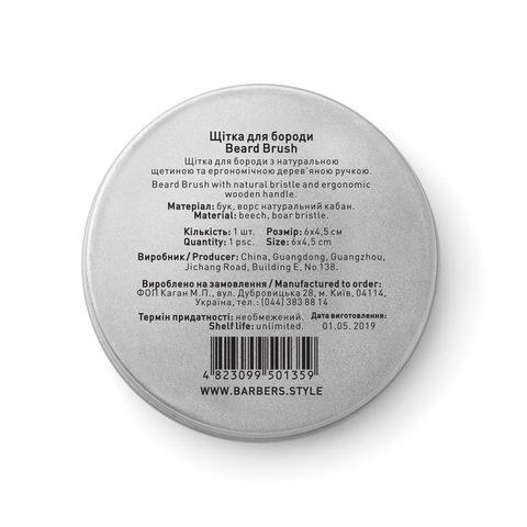 Щётка для бороды Barbers Round Beard Brush (7)