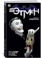 Комикс «Бэтмен. Книга 6. Эндшпиль»