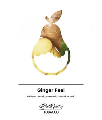 Mattpear Ginger Feel (Имбирь) 50г