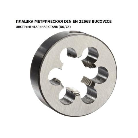Плашка М20x2,5 DIN EN22568 6g CS(115CrV3) 45х18мм S6 Bucovice(СzTool) 210200