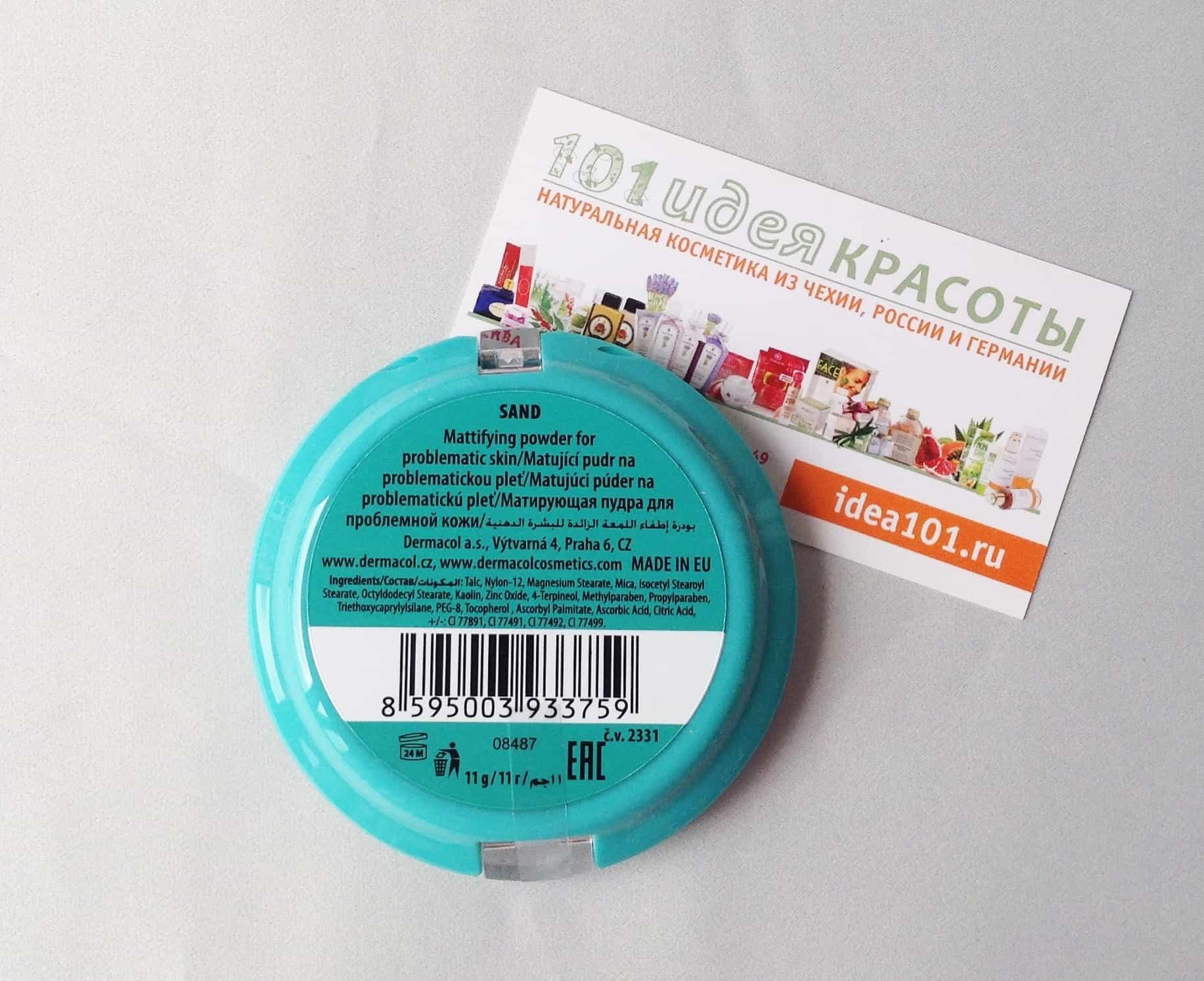 Dermacol Acnecover Mattifying Powder Компактная пудра с антибактериальным эффектом для проблемной кожи, 11мл