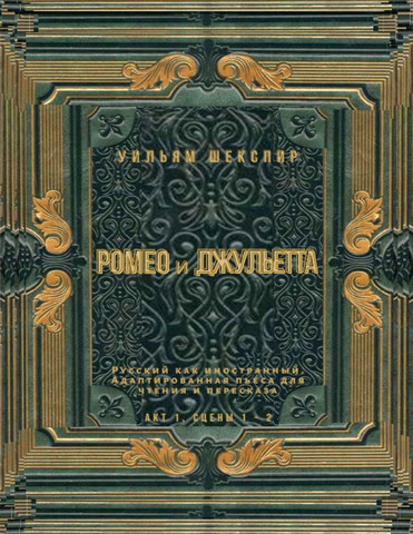 Ромео и Джульетта. Акт 1, сцены 1 - 2. Русский как иностранный. Адаптированная пьеса для чтения и пересказа