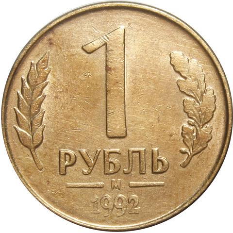 1 рубль 1992 года (М) VF-XF