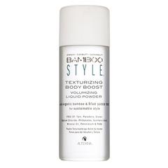 Alterna Bamboo Style Texturizing Body Boost Volumizing Liquid powder - Пудра для объема и текстуры