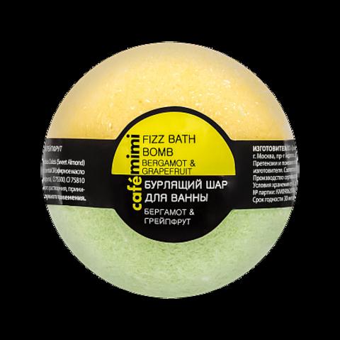 Cafe mimi Бурлящий шар для ванны Бергамот и грейпфрут 120г