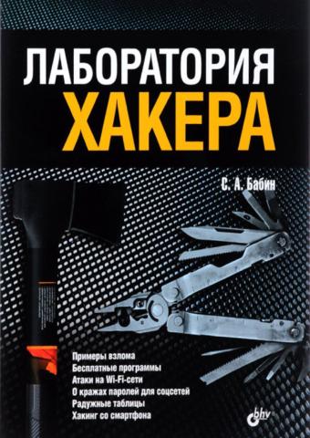 Книга: Сергей Бабин