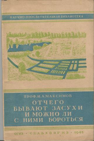 Максимов Н.А.