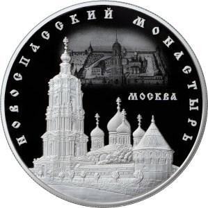 """25 рублей 2017 года """"Новоспасский монастырь, г. Москва"""" PROOF"""
