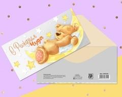 Конверт для денег «С рождением чуда», 16,5 × 8 см
