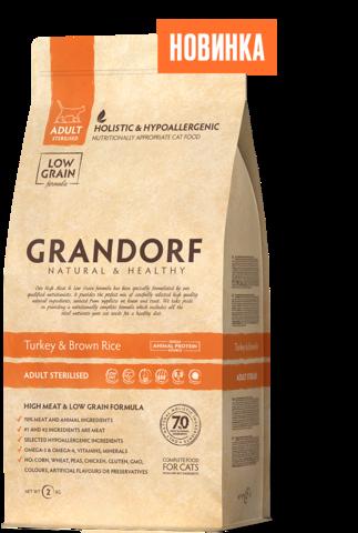 Grandorf Cat Turkey&Rice STERILISED сухой корм для стерилизованных кошек (индейка с рисом) 2кг