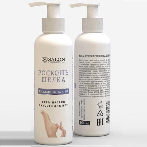 Крем против сухости ног Salon - Роскошь шелка, 200 мл
