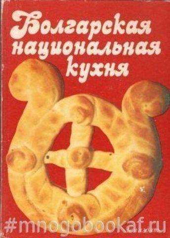 Болгарская национальная кухня