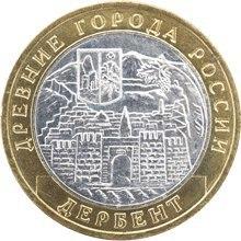 10 рублей Дербент 2002 год