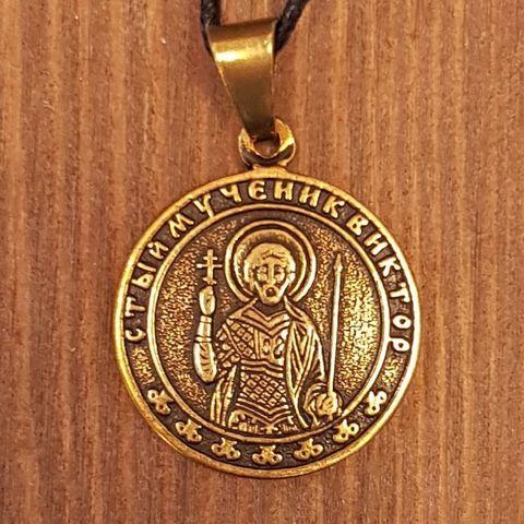 святой Виктор именная нательная икона из бронзы кулон с молитвой