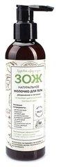 Молочко для тела увлажнение и питание ЗОЖ 200 мл (Botavikos)