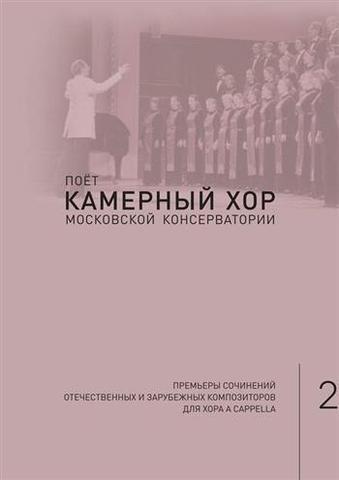 Поёт Камерный хор Московской консерватории. Выпуск 2