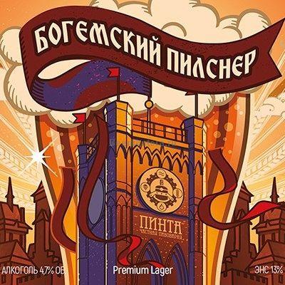 https://static-ru.insales.ru/images/products/1/5043/124097459/_Богемский_Пилснер_.jpg