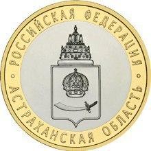10 рублей Астраханская область 2008 г. ММД UNC