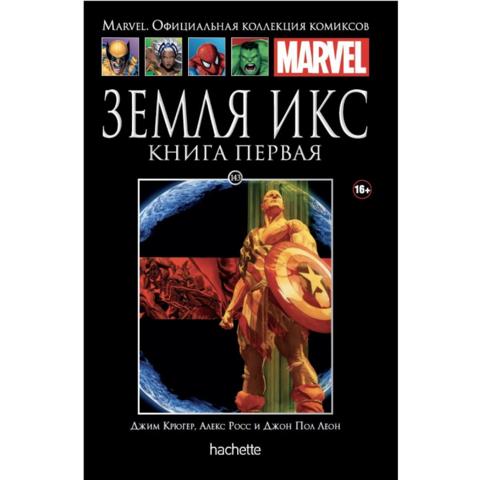 Ашет Коллекция № 143 Земля Икс. Книга 1