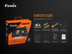 Фонарь налобный Fenix HM65R 1400lm аккумуляторный