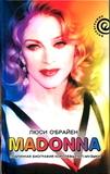 Madonna. Подлинная Биография Королевы Поп-Музыки / Люси О`Брайен