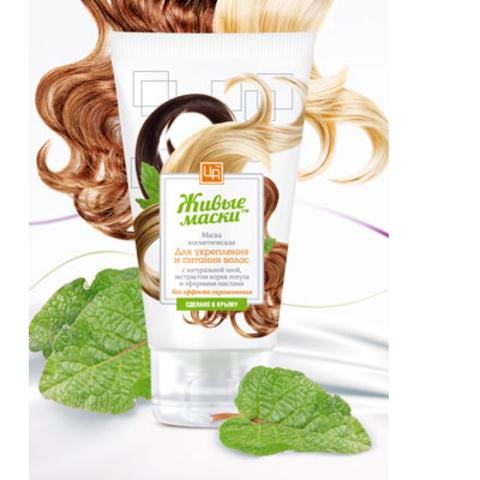 Маска для волос Блеск с натуральной хной
