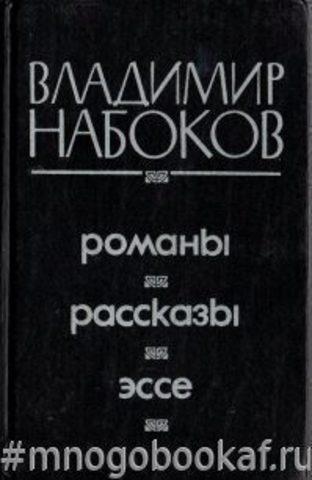Набоков В. Романы. Рассказы. Эссе
