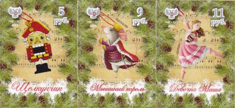 Почта ДНР (2019 12.25.) Новогодний выпуск- Шелкунчик, Мышиный король,Девочка Маша