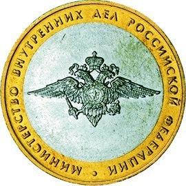 10 рублей Министерство внутренних дел 2002 г