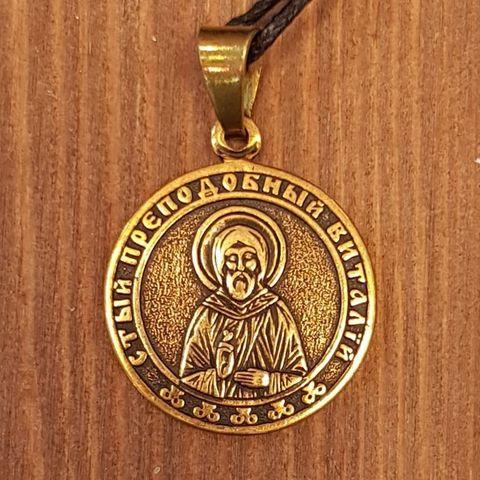 святой Виталий именная нательная икона из бронзы кулон с молитвой
