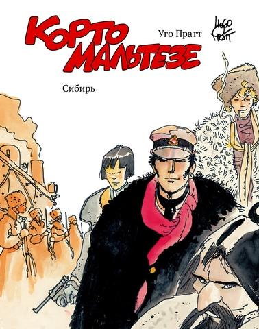 Корто Мальтезе. Сибирь (цветное издание)