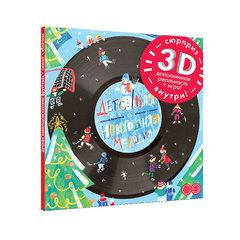 Яблочная пастила «Вкусная мелодия» детская новогодняя 3D