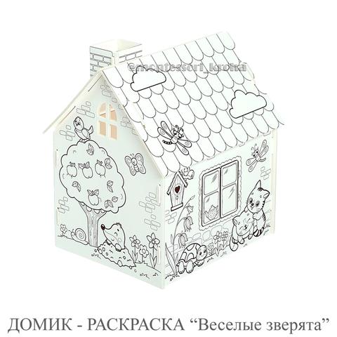 """ДОМИК - РАСКРАСКА """"Веселые зверята"""""""