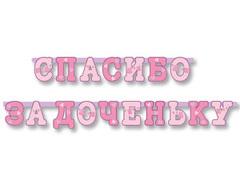 Гирлянда-буквы СПАСИБО ЗА ДОЧЕНЬКУ, 250 см