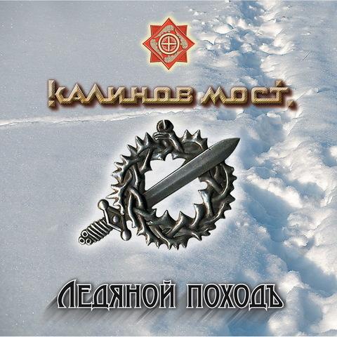 Калинов Мост – Ледяной поход