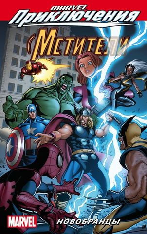 Marvel Приключения: Мстители. Новобранцы