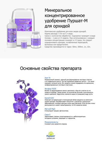 Удобрение Пуршат-М для орхидей 50 мл