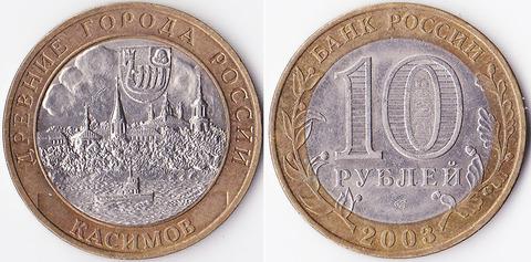 10 рублей 2003 Касимов