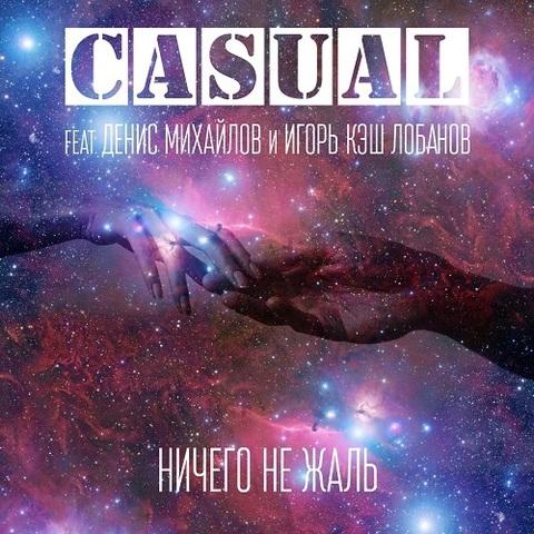 Casual – Ничего не жаль (feat. Денис Михайлов и Игорь
