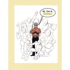 Как рисовать комиксы. Стэн Ли