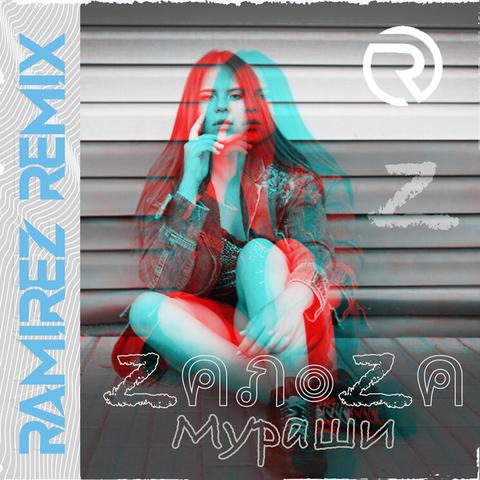 ZaNoZa – Мураши (Ramirez Remix)