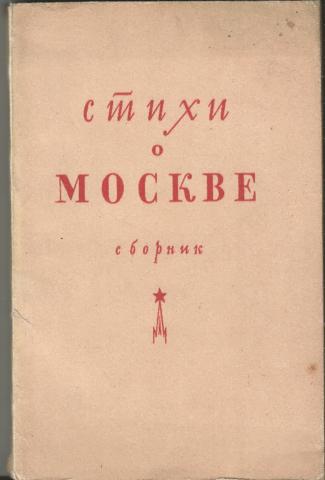 Стихи о Москве. Сборник