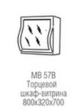 ТОРЦЕВОЙ ШКАФ-ВИТРИНА МВ 57В