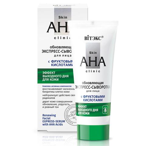 Витекс Skin AHA Clinic Экспресс-сыворотка для лица обновляющая с фрукт.кислотами30мл