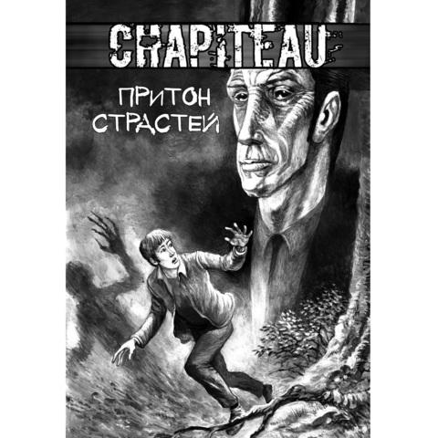 Chapiteau. Притон Страстей