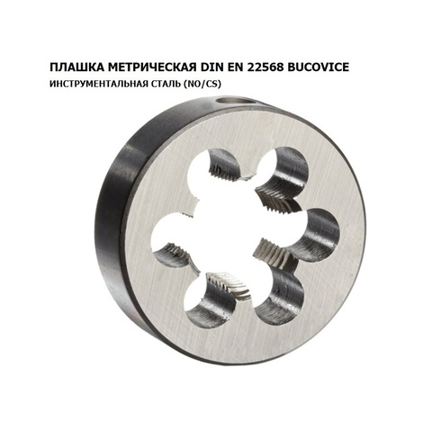 Плашка М27x3,0 DIN EN22568 6g CS(115CrV3) 65х25мм S6 Bucovice(СzTool) 210270