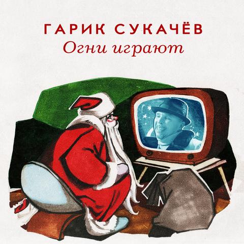 Гарик Сукачёв – Огни играют (сингл) (Digital)