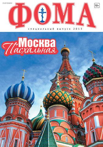 Москва Пасхальная. Спецвыпуск журнала